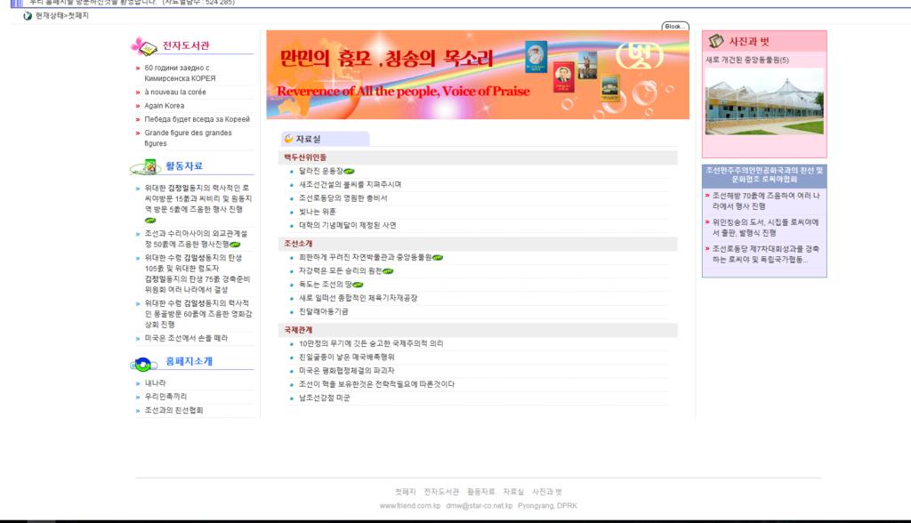 Strona internetowa Friend
